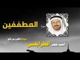 القران الكريم كاملا بصوت الشيخ احمد خضر الطرابلسى   سورة المطففين