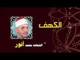 القران الكريم بصوت الشيخ الشحات محمد انور   سورة الكهف
