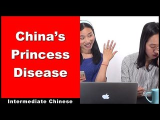 China's Princess Disease - Intermediate Chinese - Chinese Conversation - HSK 3 - HSK 4 - HSK 5