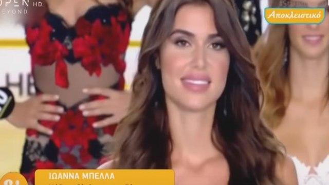 Η Ιωάννα Μπέλλα «καρφώνει» τον Σωτήρη Καλυβάτση: «Είπε ότι είμαι πλαστική για να πάρει δημοσιότητα και να τον συζητάμε για λίγες μέρες!»
