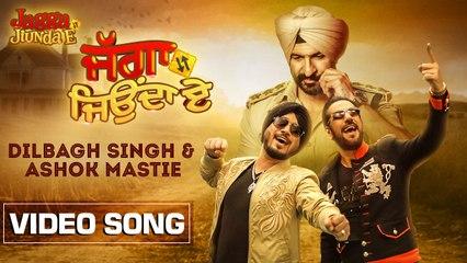 Jagga Jiunda E (Promotional Track) Dilbagh Singh | Ashok Mastie | Daljeet Kalsi | Kainaat Arora