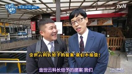 劉QUIZ ON THE BLOCK 20181024 Ep9