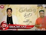 اغنية وصانى ابويا غناء وجدى الشيمى توزيع وليد الجعفرى اورج حماده مؤمن 2017 حصريا على شعبيات
