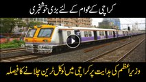 Pakistan Railways to run new local train in Karachi