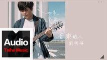 音樂鐵人 劉明峰 Ray Liu【愛.如果可以重來】HD 高清官方歌詞版 MV