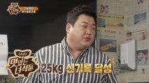 ★경축★ 김프로 125kg 신기록 달성 [맛있는 녀석들 Tasty Guys] 192회