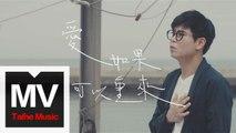 音樂鐵人 劉明峰 Ray Liu【愛.如果可以重來】HD 高清官方完整版 MV