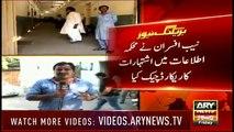 NAB in Action, raids office of Information Department Sindh in Karachi