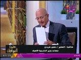 تصريحات مفاجئة من مساعد وزير الخارجية الأسبق: آن الأوان لـ #مصر بالتخلي عن كل أنواع المساعدات!