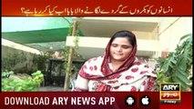 Sar-e-Aam | Iqrar Ul Hassan | ARYNews | 26 October 2018