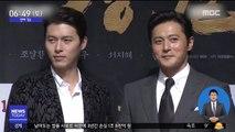 [투데이 연예톡톡] 조선판 좀비 영화 '창궐' 개봉 첫날 1위 등극