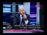 مفاجأة| تعرف علي مصادر دخل المرشح الرئاسي موسى مصطفى موسى