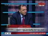 رئيس الشعبة العامة لمواد البناء يقدم حلول لمواجهة ارتفاع اسعار مواد البناء في مصر
