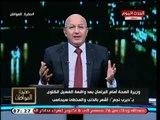 سيد على يحرج وزيرة الصحة بعد مشادتها مع نائب برلماني: اللي بتعمليه يثير الرأي العام