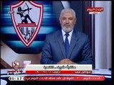 أقوي رساله من مشجع زملكاوي لـ مرتضي منصور رداً علي أزمته مع قناة LTC