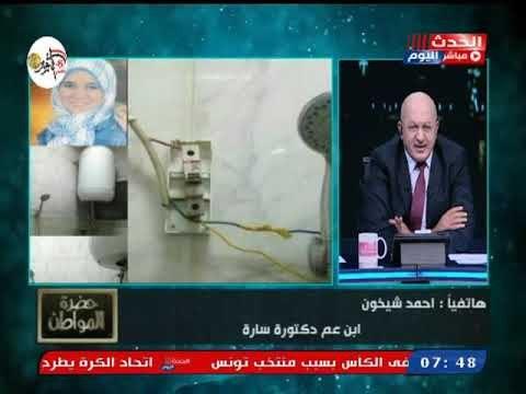 أبن عم د. سارة طبيبة المطرية حق سارة في رقبة مدير المستشفي   حسبي الله ونعم الوكيل