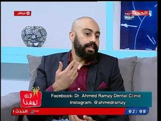د أحمد رمزى طبيب الفم والأسنان يوضح افضل أنواع التركيبات للاسنان الأمامية والخلفية
