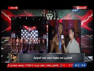 جمال اجسام| لقاء الفائزين فى بطولة أحمد على الدولية