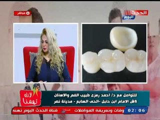 د أحمد رمزى طبيب الفم والأسنان يوضح انواع التركيبات الثابتة للاسنان وأهمية طربوش للأسنان