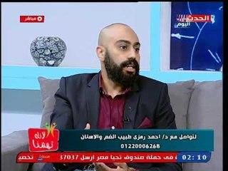 لانك تهمنا مع شذا شعبان| لقاء د.أحمد رمزى طبيب الفم والأسنان 27-10-2018