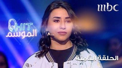 آمنة الحسن تختار أغنيتها المفضلة لفيروز في HIT الموسم