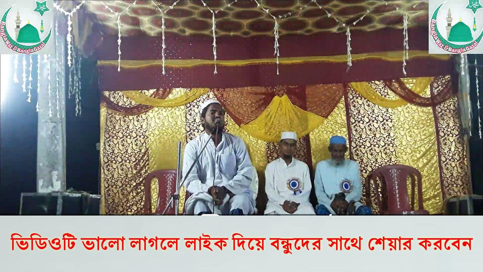 ও মোমেনা বাংলা গজল | O Momena Bangla Gazal