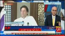 Aaj Imran Khan Ne Taqreeb Mein Kia Kia ??