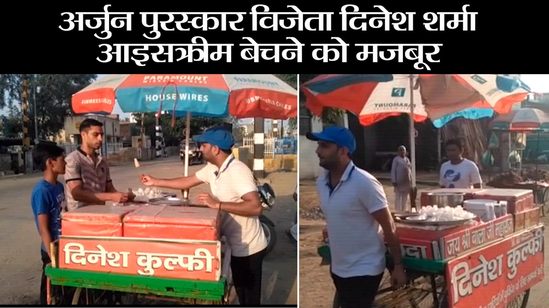 अर्जुन पुरस्कार विजेता दिनेश शर्मा आइसक्रीम बेचने को मजबूर II  International boxerDinesh KumarArju