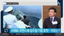 北 잠수함의 '수상한 움직임'