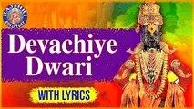 Devachiye Dwari Abhang With Lyrics   देवाचिये व्दारी   Paramparik Abhang   Lord Vitthal Songs
