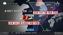 中군용기 침범…전투기 긴급 출격