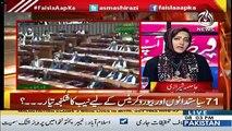 Nawaz Sharif Aur Shahbaz Sharif Ki Chamber Mein Mulaqaat Mein Kya Faisla Hua ?