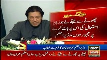 Prime Minister Imran Khan Address to Nation - 31st October 2018