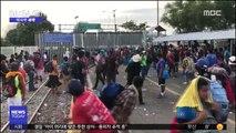 [이 시각 세계] '트럼프 등쌀'에 멕시코 중미 이민자 153명 체포