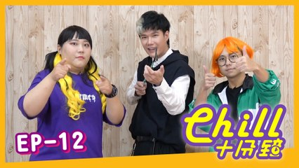 【Chill十分鐘 】Chill For 10 Minutes EN Sub 第十二集 EP12 嘉賓Guest: 張與辰 Vic