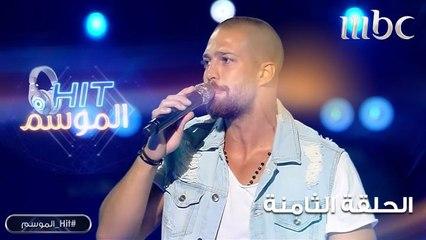 تامر نجم يغني لوائل كفوري في HIT الموسم