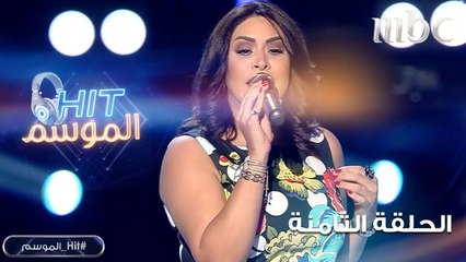 نجاة رجوي تغني لأم كلثوم في HIT الموسم