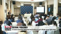 N. Korean women face widespread sexual violence by gov't officials: Human Rights Watch