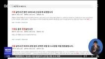 """거제 '묻지마 폭행 살인'…검찰 """"중형 받게 최선"""""""