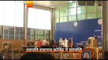 राष्ट्रपति रामनाथ कोविंद ने पतंजलि में किया ज्ञानकुम्भ का शुभारंभ