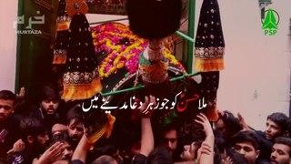 Mila Hassan (AS) Ko Jo Zeher-e-Dagha Madinay Mein   KHURRAM MURTAZA   10th Noha 2018-19   Muharram 1440  
