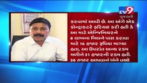 Mumbai : MHADA engineer caught red handed while taking bribe- Tv9