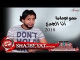 اغنية انا الجدع يا صاحبى اقوى دراما عن الجدعنة غناء حمو اوماجا رمضان 2017  حصريا على شعبيات