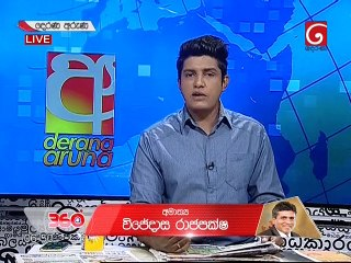 Derana Aruna 05/11/2018