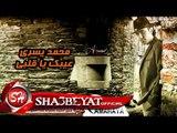 محمد يسرى اغنية عيبك يا قلبى الاغنية الاكثر استماع على اليوتيوب انتاج قمراية 2018 حصريا على شعبيات
