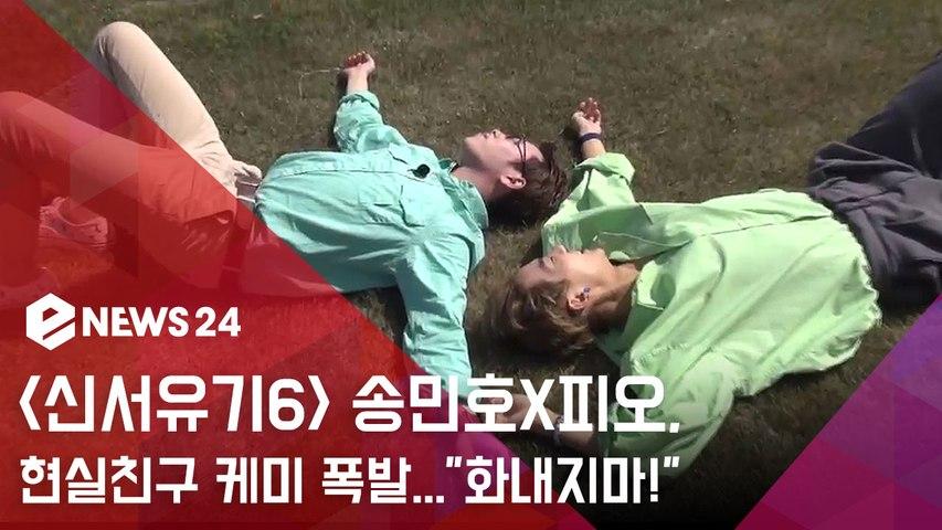 '신서유기6' 송민호x피오, 현실친구 케미 폭발...