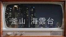 釜山クラブ 海雲台居酒屋/ 釜山居酒屋/ 釜山パブ/ 海雲台パブ/海雲台スナック/釜山スナック