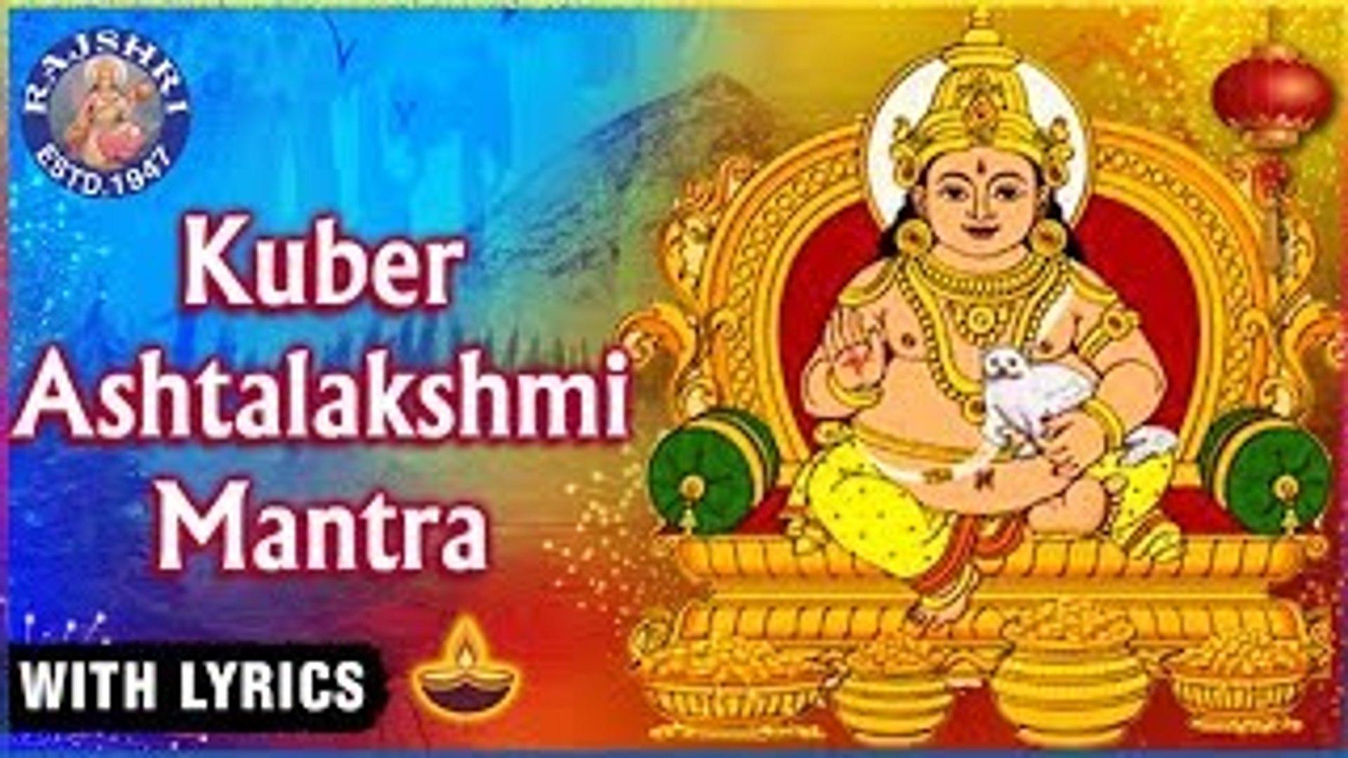 Kuber Ashtalakshmi Mantra With Lyrics | कुबेर अष्टलक्ष्मी मंत्र | Kuber  Mantra 108 Times | Diwali