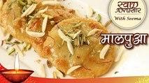 Diwali Special मालपुआ - Halwai Style Malpua Recipe In Hindi - Indian Dessert Recipe - Seema
