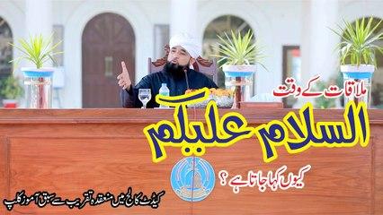 Muhammad Raza Saqib Mustafai - Mulaqat K Waqt Assalamu-Alikum